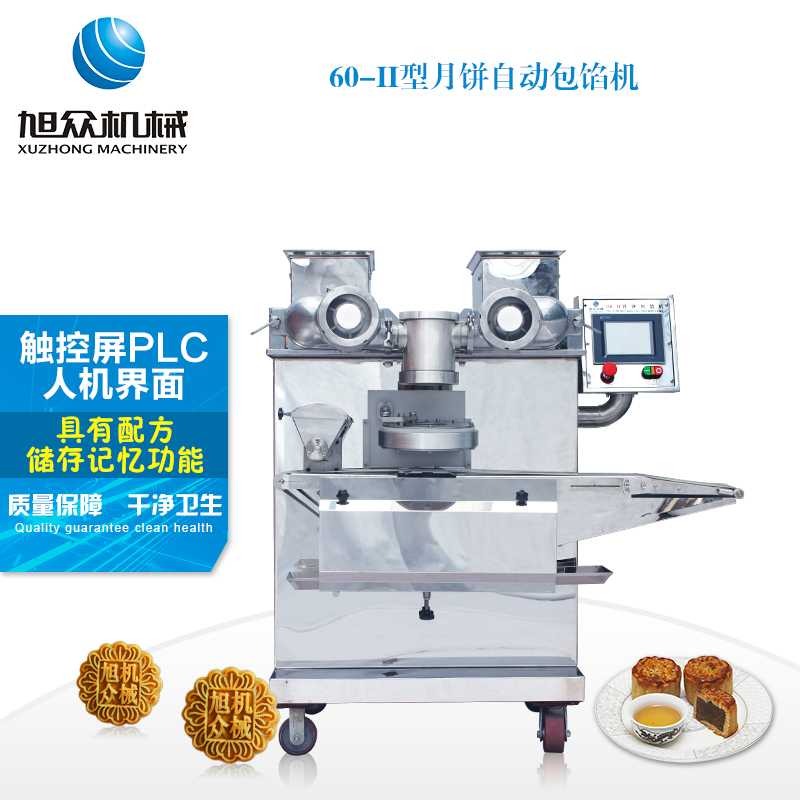 æ­ä¼moon cake machine automatic commercial electric kitchen multifunction food machinery and equipment month bread stuffing machine molding machine package