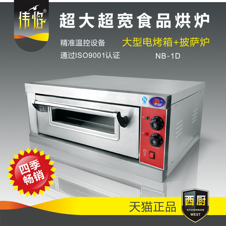 Morbility of commercial toaster oven pizza oven electric oven electric oven oven pizza tart layer a