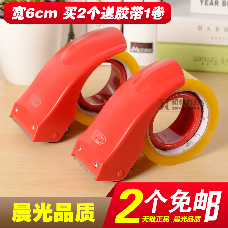 Morning transparent tape cutter metal plastic plastic cloth tape 6cm tape machine packer sealing device 4.8