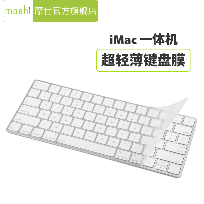 Moshi moshi apple laptop keyboard membrane thin transparent keyboard membrane imac wireless keyboard apple one machine