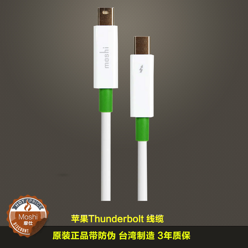 Moshi/moshi apple thunderbolt cable lightning interface high speed data transmission line genuine