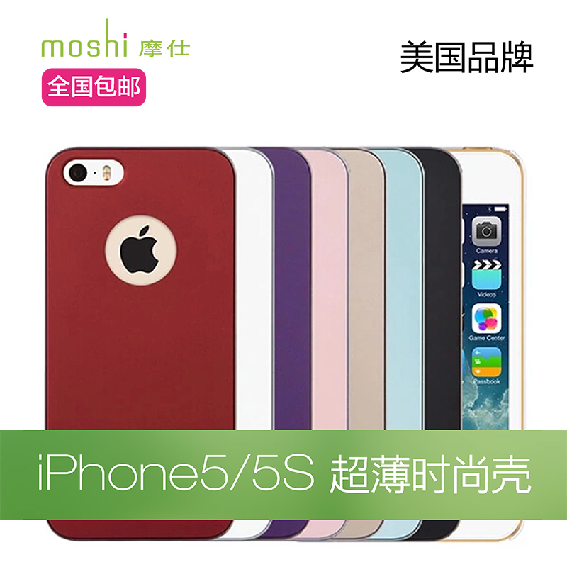 Moshi moshi iphone5s iphone5 phone shell mobile phone sets apple 5s shell thin transparent protective shell