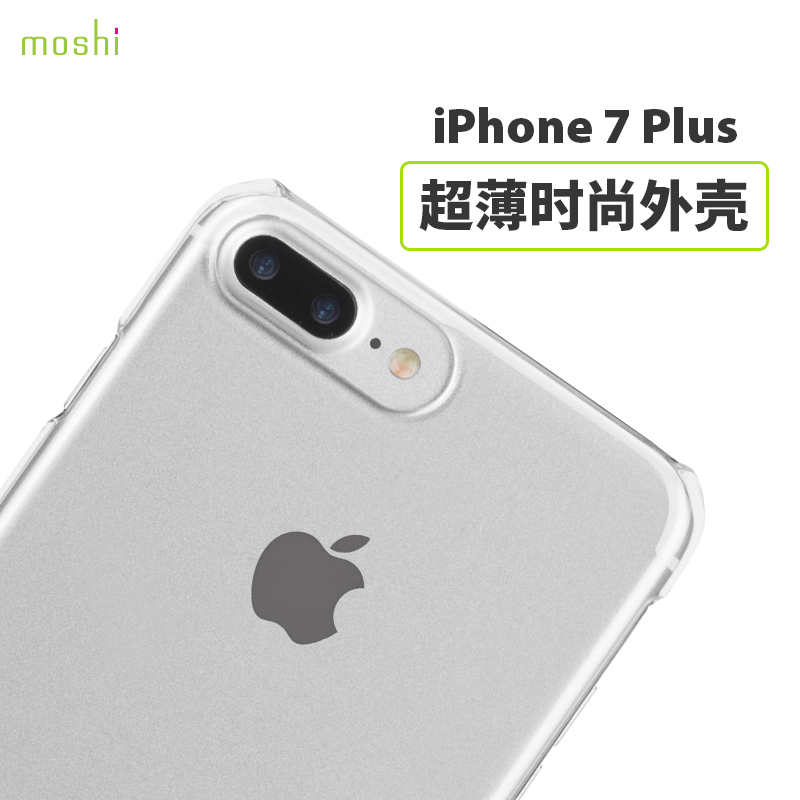 Moshi moshi phone shell mobile phone shell thin transparent apple phone shell p 7plus iPhone7Plus new men and women