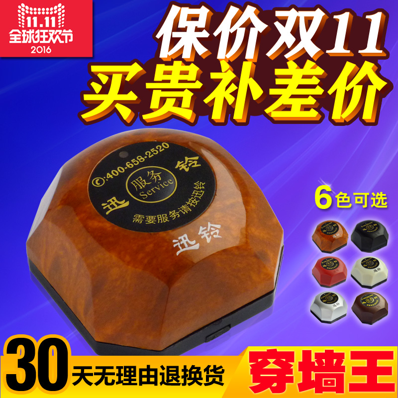 Motion bell wireless pager teahouse restaurant cafe restaurant service bell call bell factory bank call system