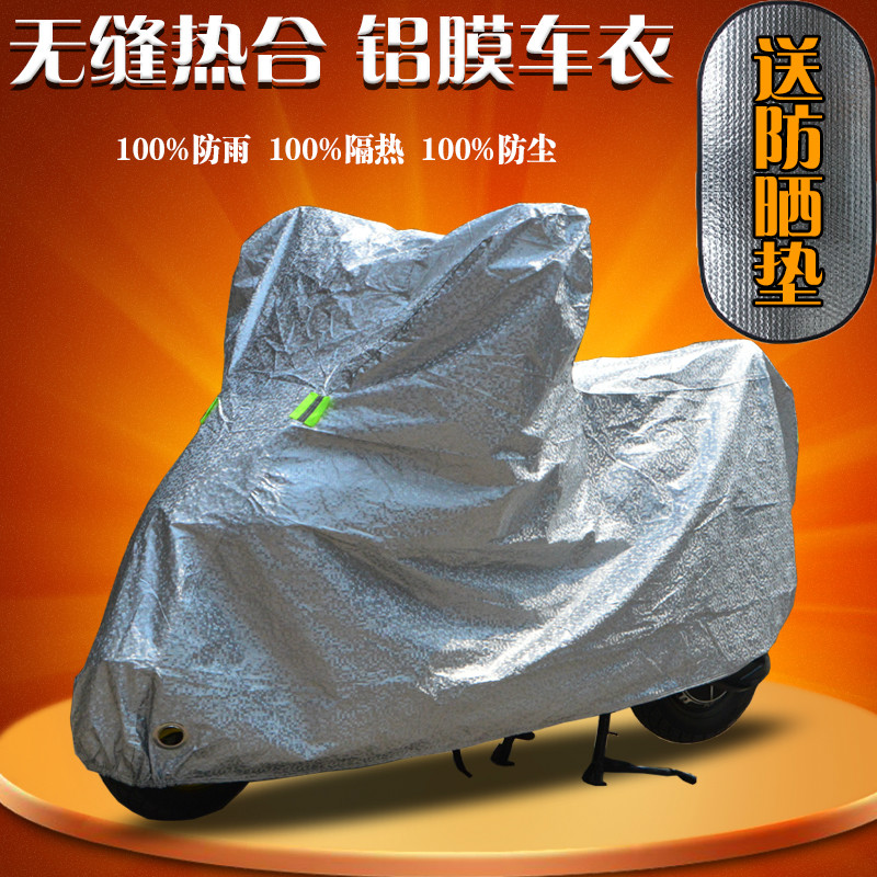 Motorcycle car cover electric car sewing waterproof sunscreen car hood rain and sun shade cover electric car car cover thicker