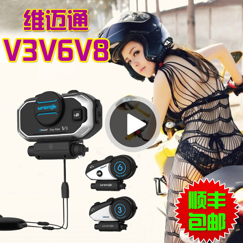 Motorcycle helmet bluetooth headset intercom kit adapter v3v6v8 weimai through waterproof motorcycle accessories