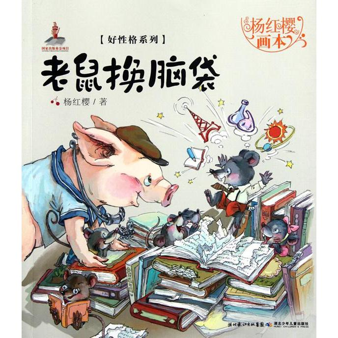 Mouse switch head/yanggongying draw this. good character series selling books picture books genuine books