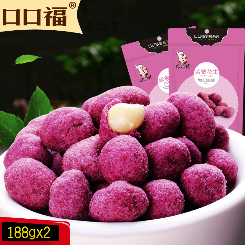 [Mouth delicious food-purple potato peanut bag] new casual snacks specialty roasted peanut flavor 188gx2