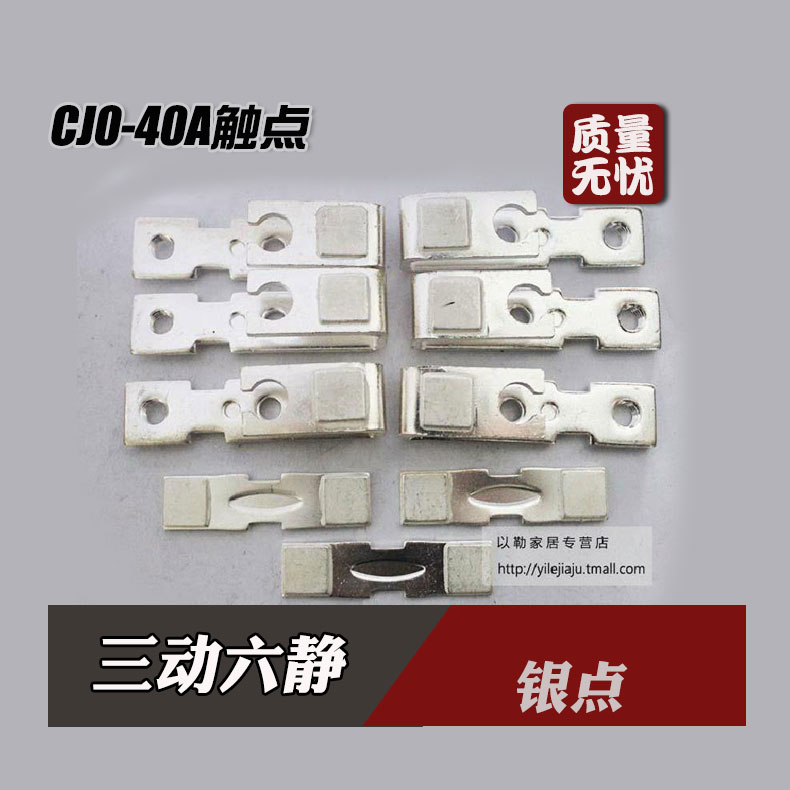 Move-static contact contactor contacts contacts cj20-40a cj20 contactor there are other groups supporting coil