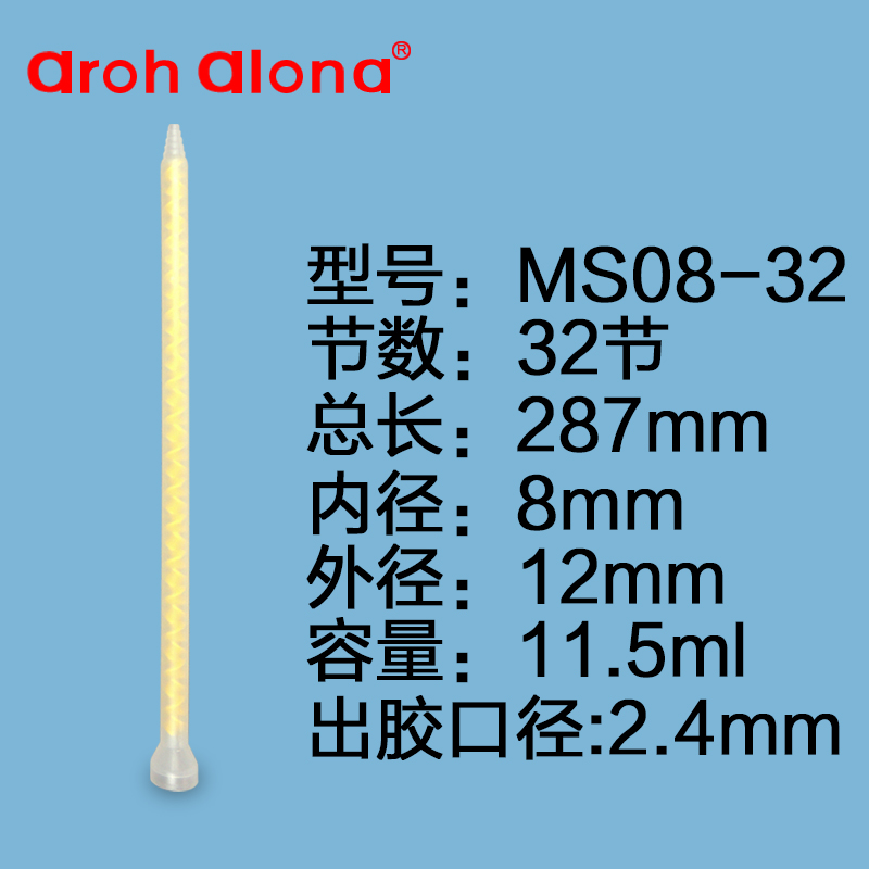 Ms MS08-32AB static mixing tube mixing tube ab glue mixer section 32 round mouth mixing tube of glue