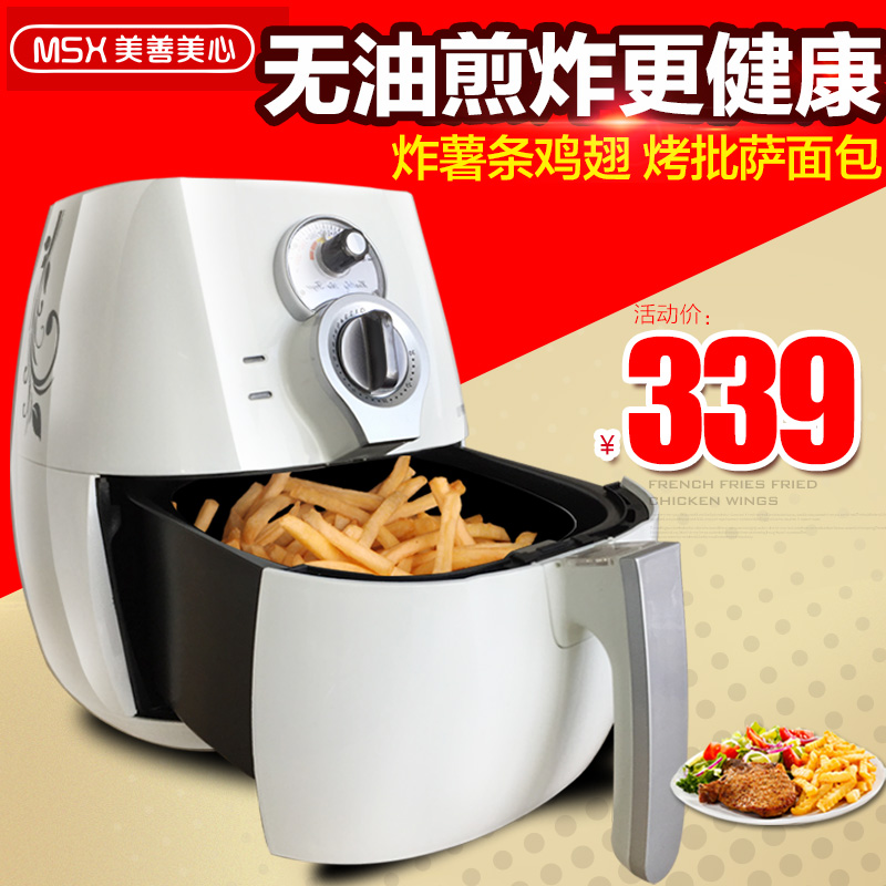Msx goodness maxim air fryer third generation smart home fries fryer large capacity oil Genuine authentic