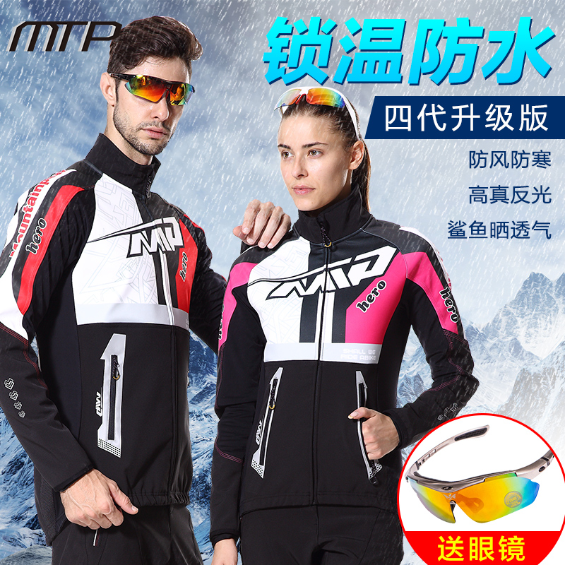 Mtp autumn and winter fleece men and women thick warm mountain bike jersey long sleeve suit tracksuit trousers