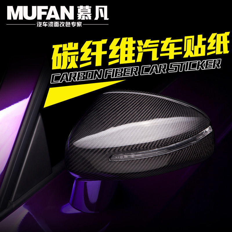 Mu where automotive interior modifications in the control of carbon fiber membrane 5d 3d high light interior change color film glossy black roof stickers