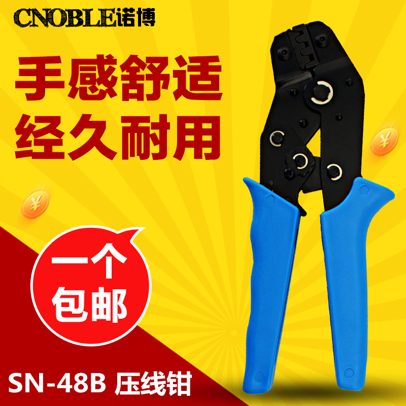 Multifunction crimping tool ratchet terminal crimping tools crimping pliers cold bare terminal crimping pliers sn-48b reed ground lug