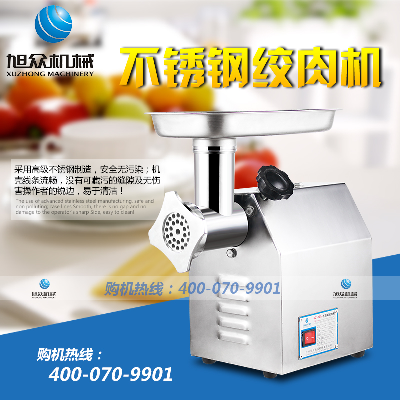 Multifunction household electric meat grinder旭众impervious steel commercial meat grinder meat grinder mincer small capacity