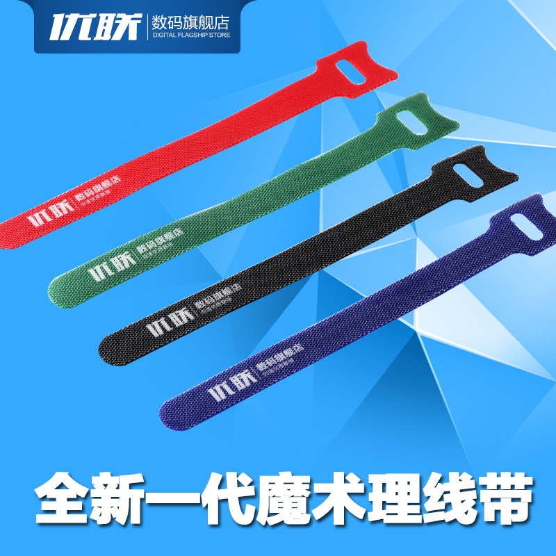 Multifunction wire cable management with a tie line with velcro cable tie line with the wires with wire winder a root 1 Yuan