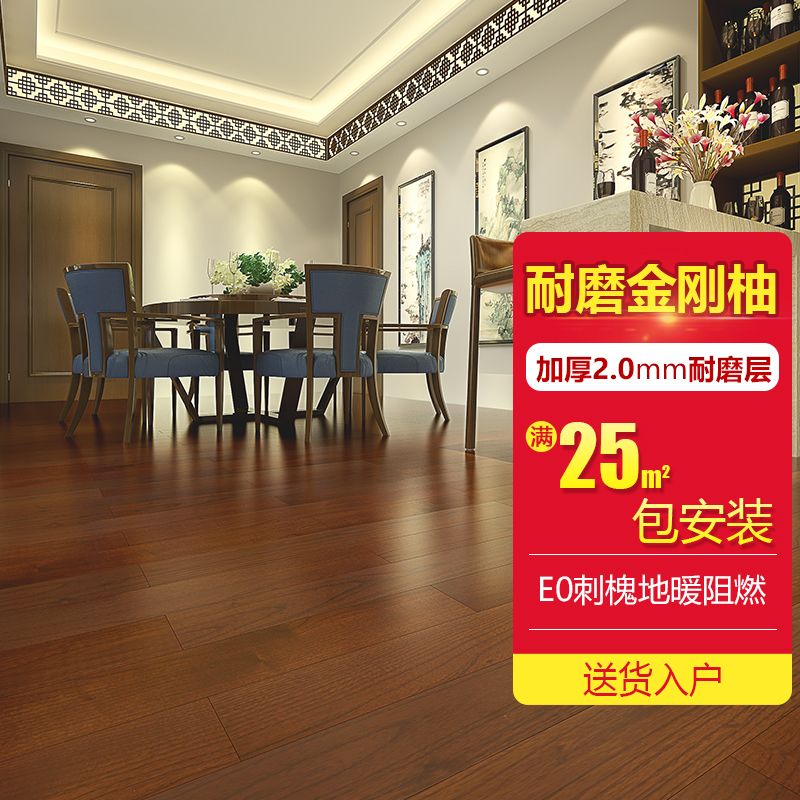 Multilayered wood flooring 15mm thick wear resistant diamond teak 2.0mm environmental e0 warm composite wood flooring locust