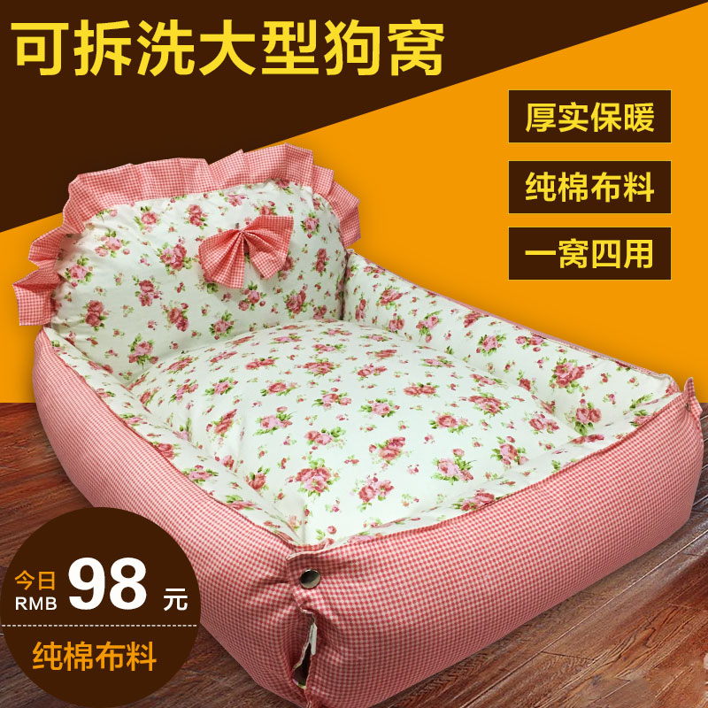 Multiple choice teddy kennel dog bed pet bed princess bed bed small in the large dog large dog pet dog litter mat washable