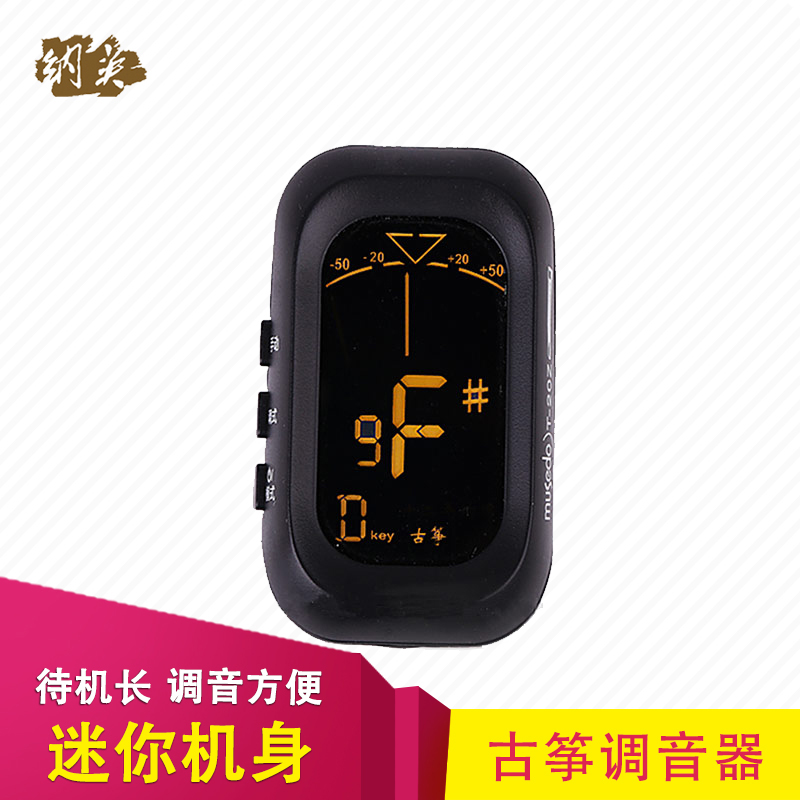 Musedo wonderful thing more professional guzheng tuner guqin tuner twelve law of averages universal instrument accessories