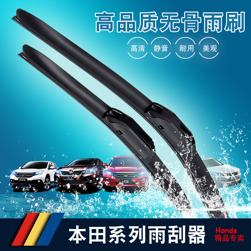 Musharraf yield wiper suitable for honda accord nine generation civic crv fit feng fan ling sent jed brushing