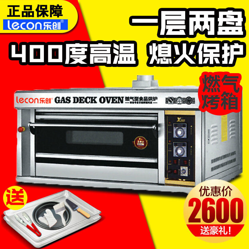 Music creating a layer of two commercial bread oven gas oven oven equipment two disc cake tarts pizza oven