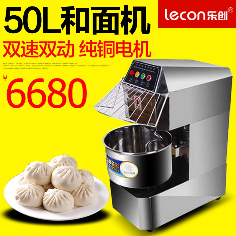 Music creating commercial 50l liter double moving dual speed dough mixer multifunction machine dough mixer mixer whisk and dough mixer
