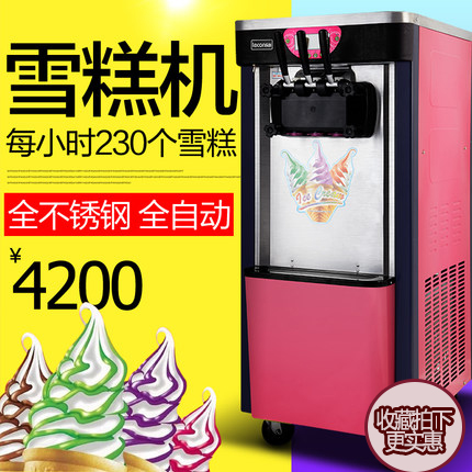 Music creators commercial ice cream machine ice cream machine commercial automatic stainless steel rapid cooling with ice cream cones