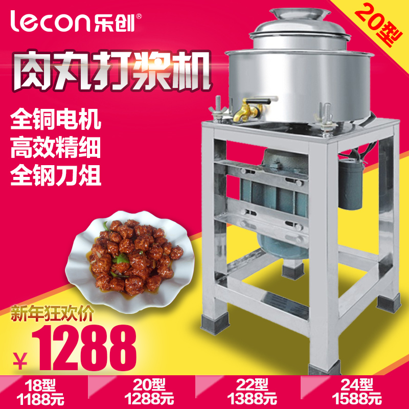 Music creators commercial multifunctional 20 type meatball machine beater pulp mincer meat grinder meat grinder machine beat Sauce balls machine