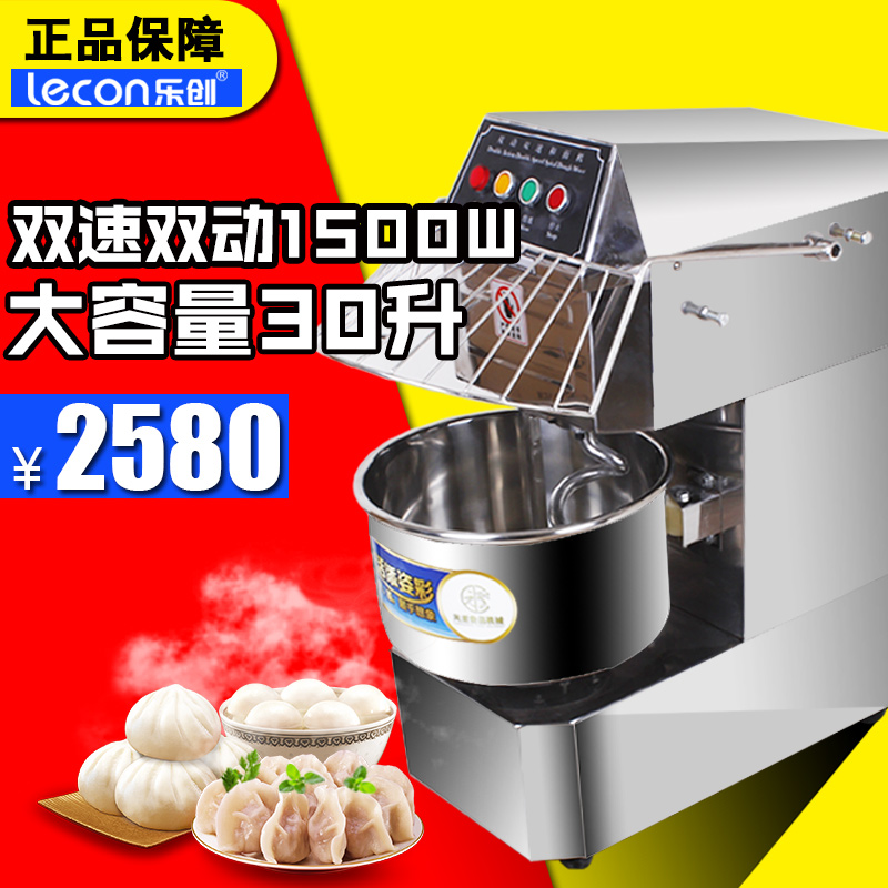 Music year 30l double moving dual speed multifunction mixer commercial dough mixer dough mixer 20l stainless steel