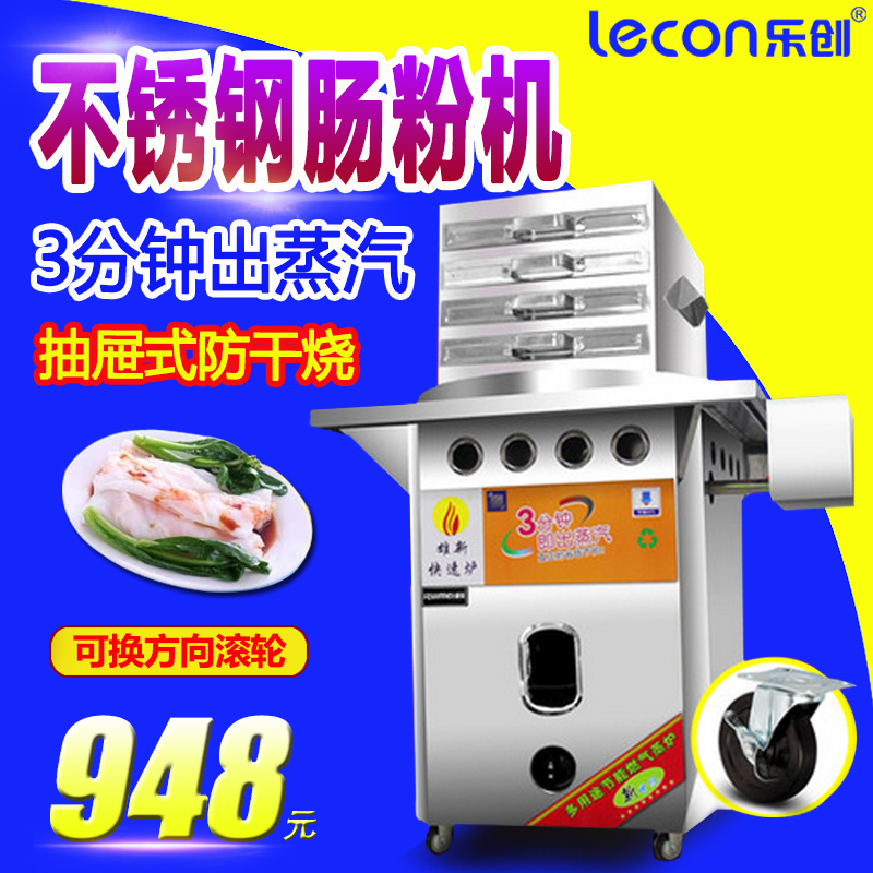 Music year rice rolls rice rolls machine commercial gas steam boiler mobile drawer pull type guangdong rice rolls rice rolls machine rice noodle roll machine many provinces shipping