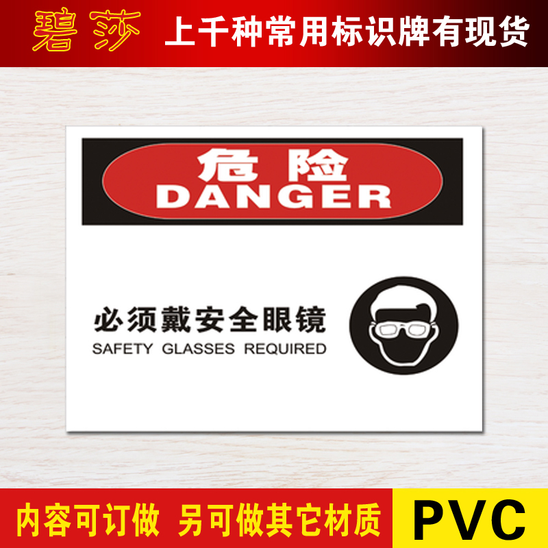 Must wear safety glasses safety signage audits warning safety warning signs safety warning labels nameplate