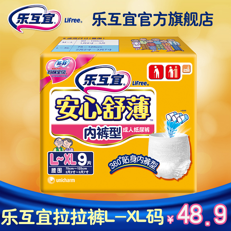Mutual music should adult diapers pulling pants l-xl elderly men and women underwear type adult diapers diapers 9 mounted