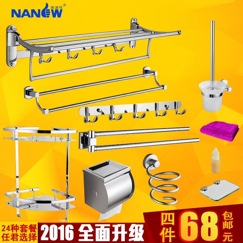 Namba wang stainless steel bathroom suite bathroom metal pendant bathroom towel rack towel rack folding shelf