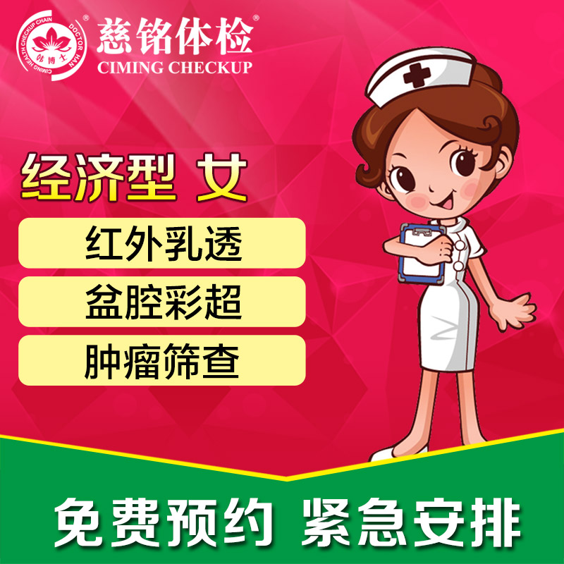 Nanjing medical examination ciming economic package containing type female pelvic ultrasound tct cervical blood lipids 4 items such as