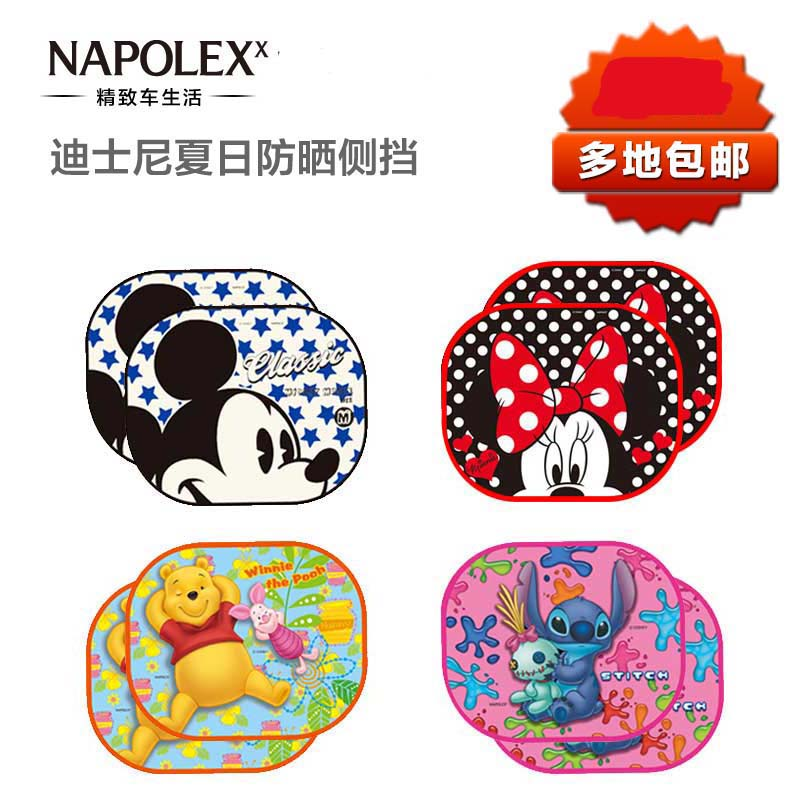 Napolex cartoon car side window sun shade sucker gauze window side block car sun shade sun insulation
