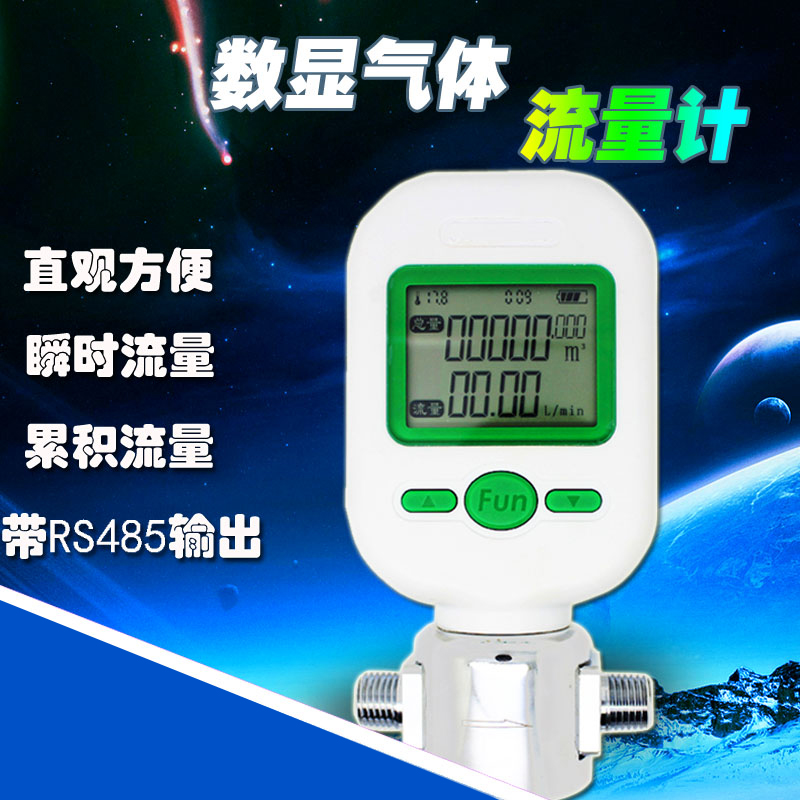 National free shipping digital air quality 0-25L flowmetre digital gas oxygen nitrogen flow meter/min