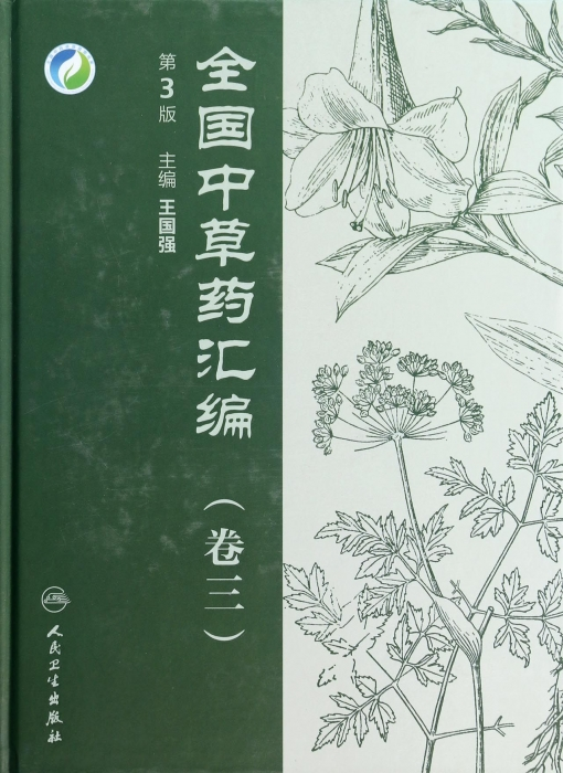 National herbal compendium volume 3 attached cd 3rd edition fine wang guoqiang