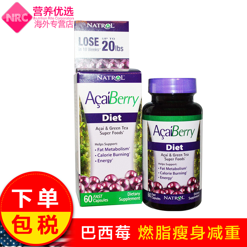 Natrol acai berry acai slimming fat burning weight loss capsules 60 tablets of us imports of genuine adult
