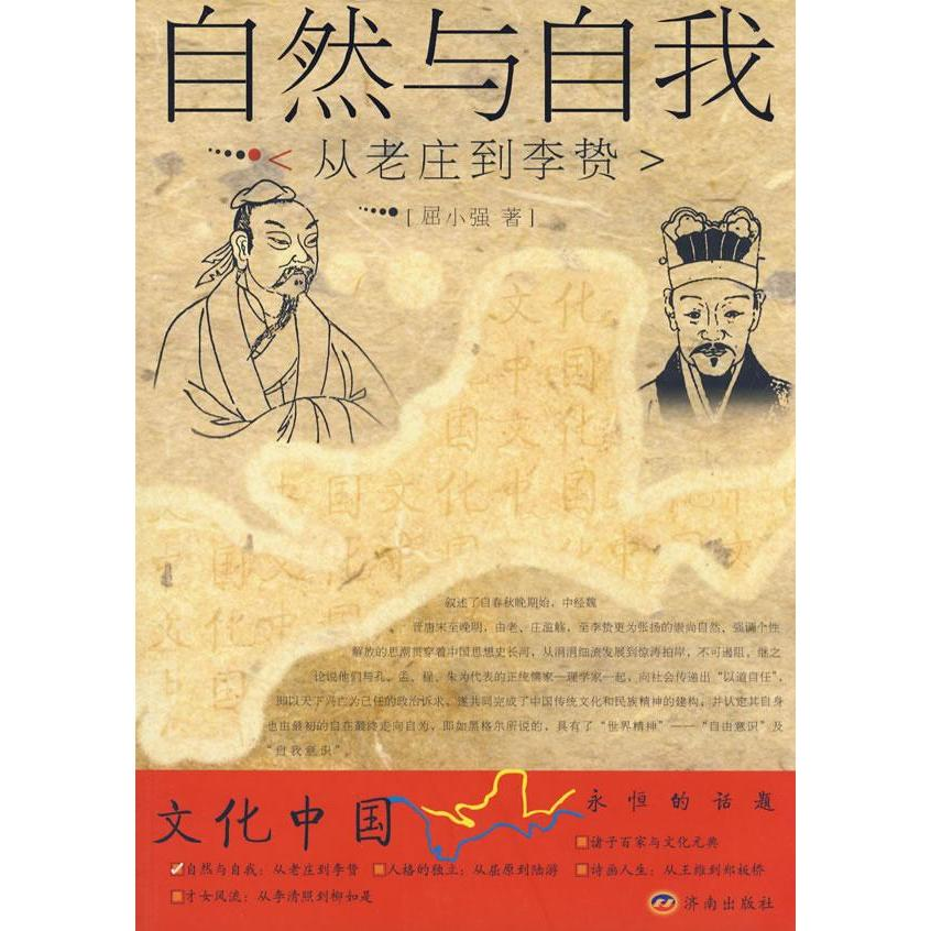 Natural and self: from taking laozhuang li zhi/cultural china. eternal topic series (3rd series. Second edition) book
