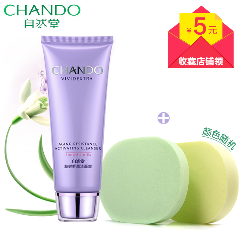Natural church condensate seasonal cleansing cream cleanser 110g moisturizing deep cleansing genuine counter firming