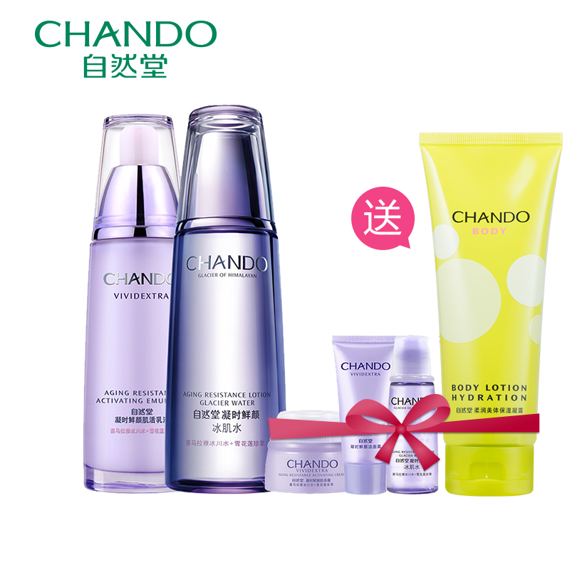 Natural church condensate seasonal yan water and milk piece suit moisturizing anti wrinkle anti aging oxygen pale fine lines firming
