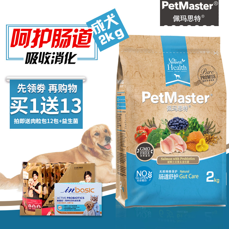 Natural food peimasite peimasite non transgenic intestinal comfort health adult dog food 2KG shipping