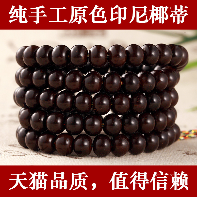 Natural handmade coconut pedicle loach back coconut shell colors indonesia old material 108 barrel beads hand string of prayer beads perfect circle for men