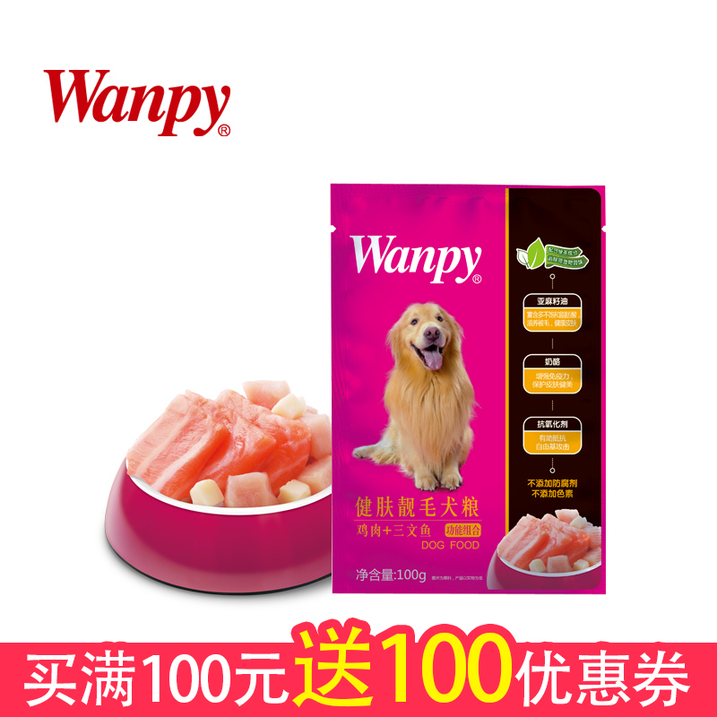 Naughty dog wanpy naughty fresh packet of functional fresh packet-dogs healthy skin pretty fresh packet 100g * 10 bags