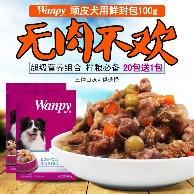 Naughty pet snacks fresh packet of wet dog food dog canned vegetable beef tendons gaba-rg dog snacks