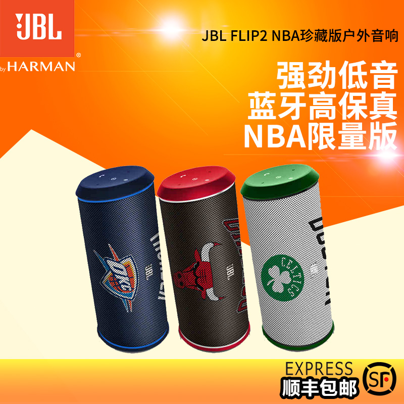 Nba collector's edition jbl flip2 ii kaleidoscope wireless bluetooth speaker phone small stereo portable outdoor