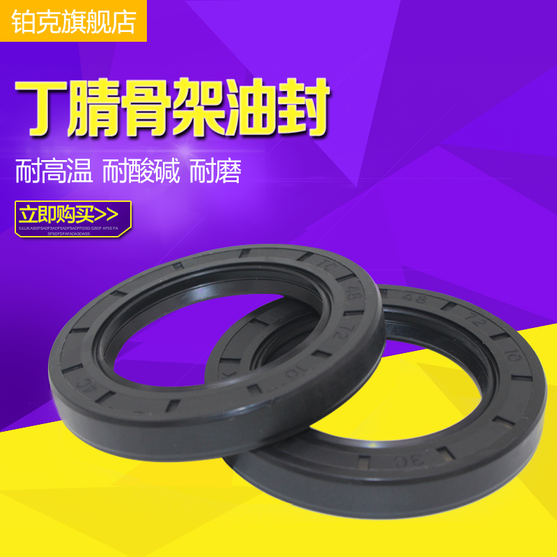 Nbr oil seal tc13 * 30*7,14 7,14 8,14*24 * * 25 * * 26*7,14 * 27*7