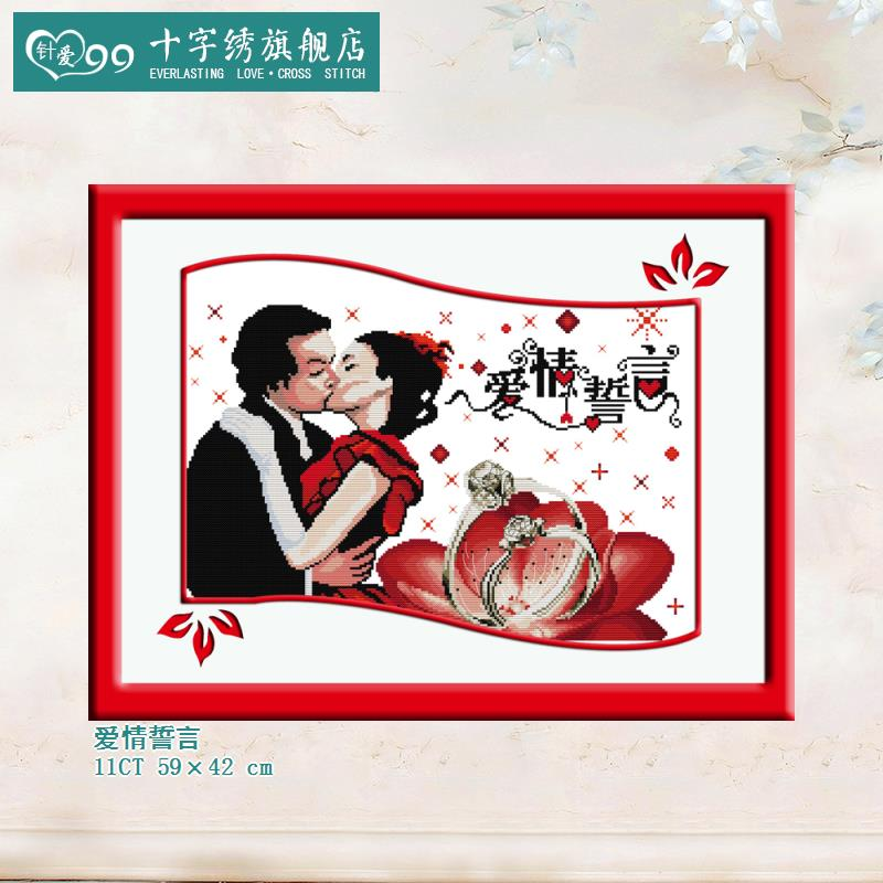 Needle love 99 love romantic wedding room painting wedding vows of love in the city series printing stitch stitch new