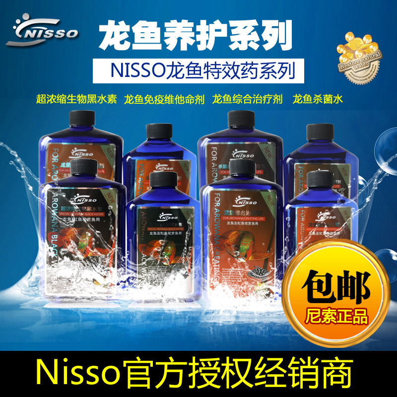 Neso arowana nitrobacteria dechlorination ammonia stabiliser photosynthetic nitrobacteria aquarium water quality clarifying agent aquarium fish medicines