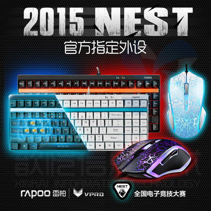 Nest designated pennefather v500 + v20 gaming keyboard and mouse set black tea green axis mechanical backlit keyboard and mouse
